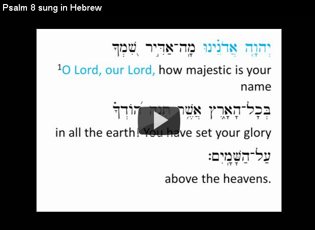 תהילים 8 (Psalm 8 sung in Hebrew)