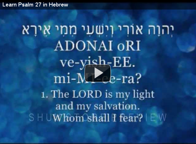 27 תהילים - Learn Psalm 27 in Hebrew
